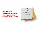 Купить Товары под заказ в ДНР