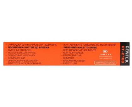 Набор для маникюра Centek CT-2188 (белый/розовый)
