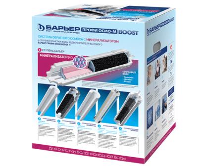 Водоочиститель бытовой обратноосмотический Барьер ПРОФИ Осмо 100 Boost M