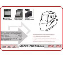 Сварочная маска профессиональная Вектор ВМС-08A